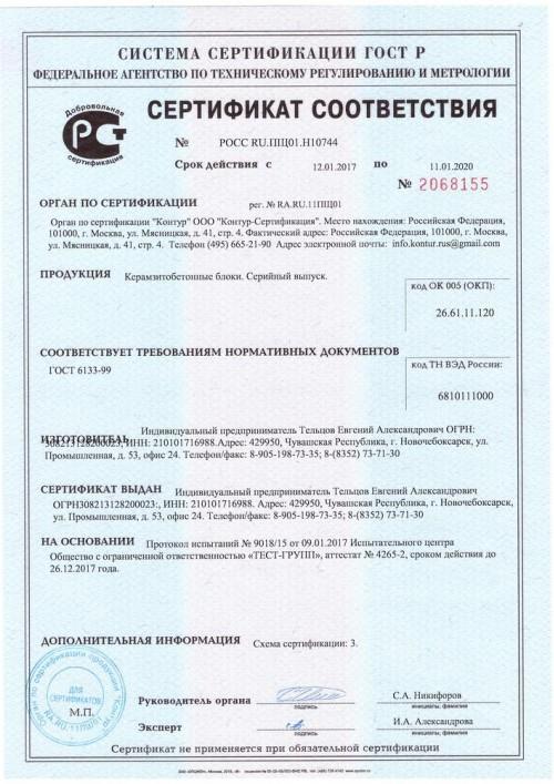 Сертификат соответствия на выпускаемую продукцию